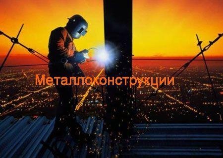 Металлоконструкции Кстово